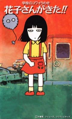 постер аниме Страшные истории из школы: Пришла Ханако