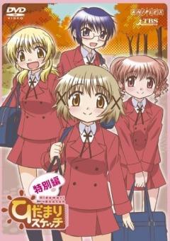 постер аниме Наброски Хидамари (спешл 1)