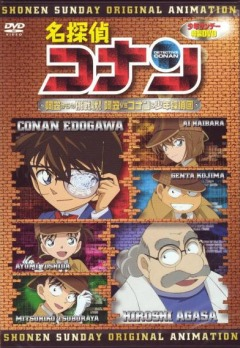постер аниме Детектив Конан OVA-7