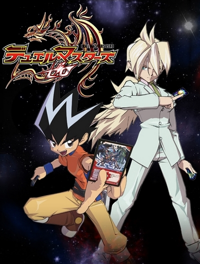 постер аниме Duel Masters Zero