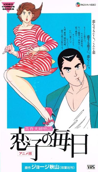 постер аниме Жизнь Койко
