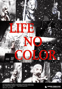 постер аниме Life no Color