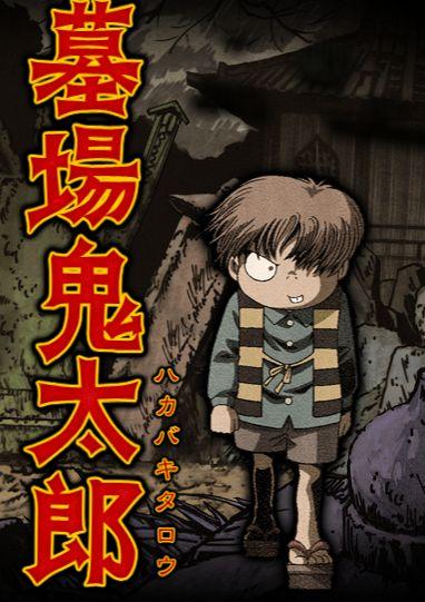 Hakaba Kitarou / Китаро с кладбища [ТВ] [2008]