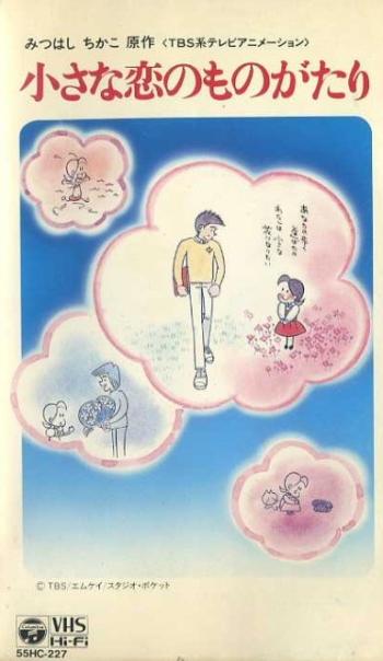 постер аниме Chiisana Koi no Monogatari: Chichi to Sally Hatsukoi no Shiki