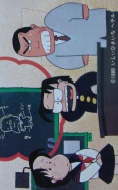 постер аниме Ojamanga Yamada-kun