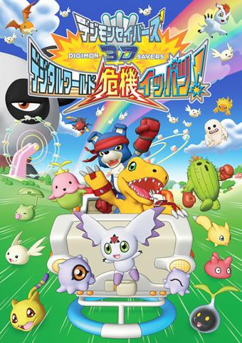 постер аниме Digimon Savers 3D: Digital World Kiki Ippatsu!