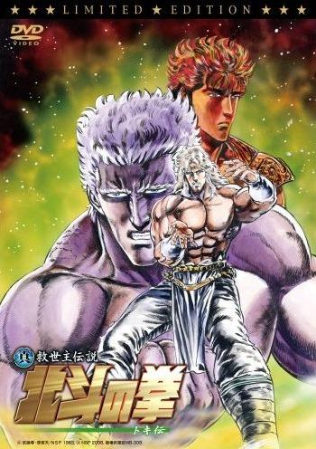 постер аниме Кулак Северной звезды OVA-2