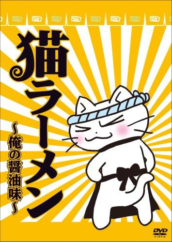 постер аниме Кошачий рамэн [ТВ-2]