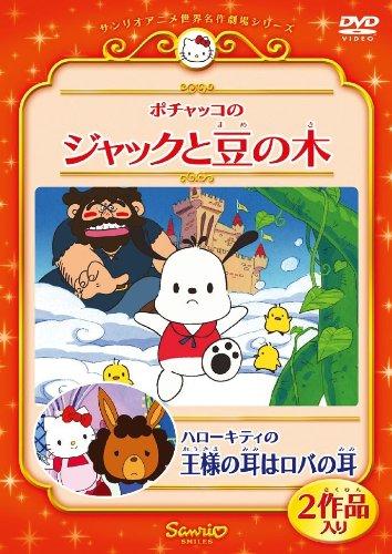 постер аниме Hello Kitty no Ou-sama no Mimi wa Roba no Mimi