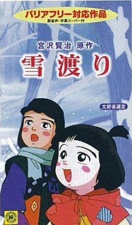 постер аниме Yukiwatari