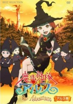 постер аниме Отряд волшебниц Алисы OVA