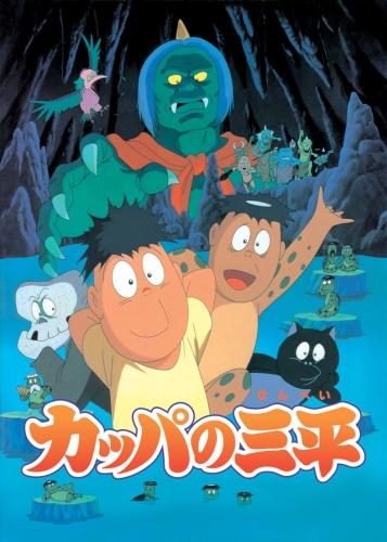 постер аниме Kappa no Sanpei
