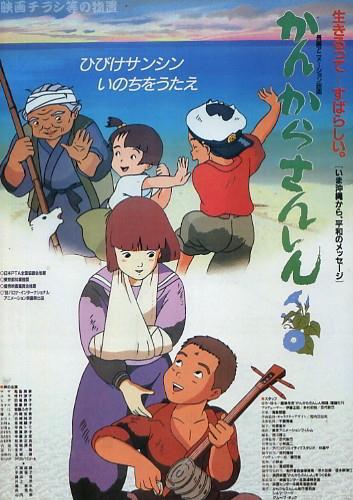 постер аниме Kankara Sanshin
