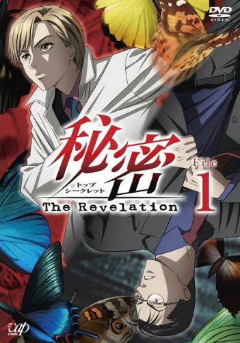 постер аниме Совершенно секретно: Откровение