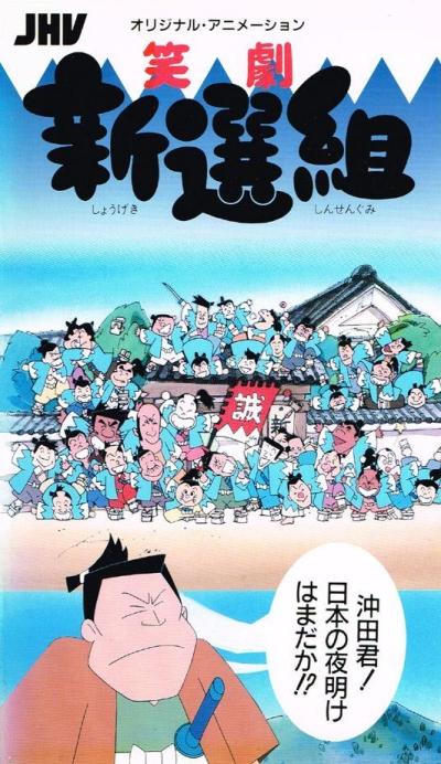 постер аниме Shougeki Shinsengumi