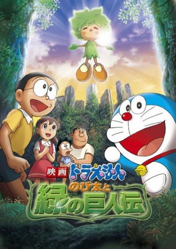 постер аниме Новый Дораэмон 2008 (фильм третий)