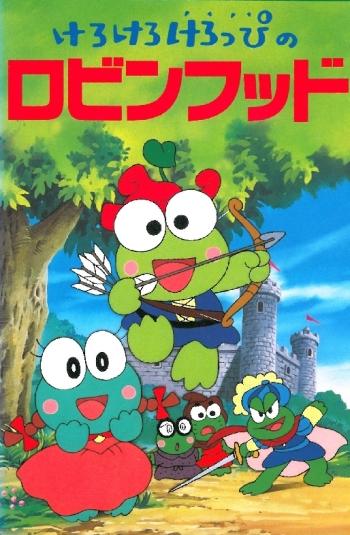 постер аниме Kero Kero Keroppi no Robin Hood