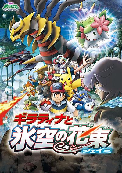 постер аниме Покемон (фильм 11)