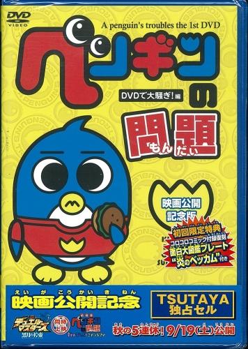 постер аниме Пингвиньи трудности [ТВ-1]