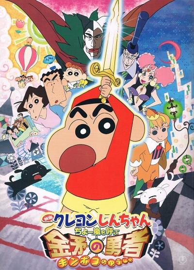 постер аниме Син-тян 2008 (фильм #16)