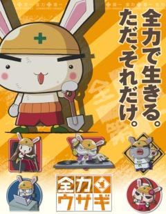 постер аниме Zenryoku Usagi