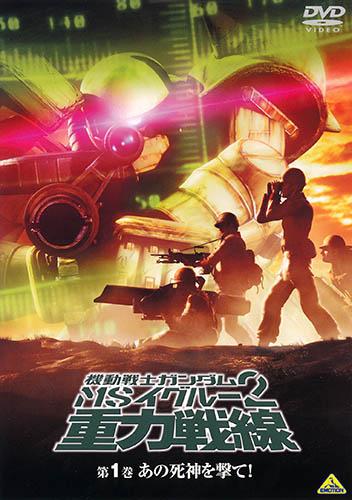 постер аниме Kidou Senshi Gundam MS IGLOO 2 Juuryoku Sensen