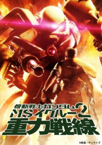Mobile Suit Gundam MS IGLOO 2 Gravity Of The Battlefront / Мобильный доспех ГАНДАМ MS IGLOO 2: Притяжение к Фронту [2008]