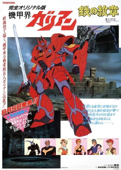 постер аниме Галиент OVA