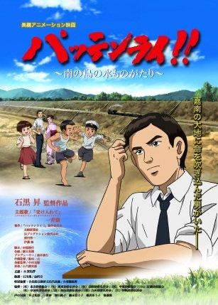 постер аниме Pattenrai!! Minami no Shima no Mizu Monogatari