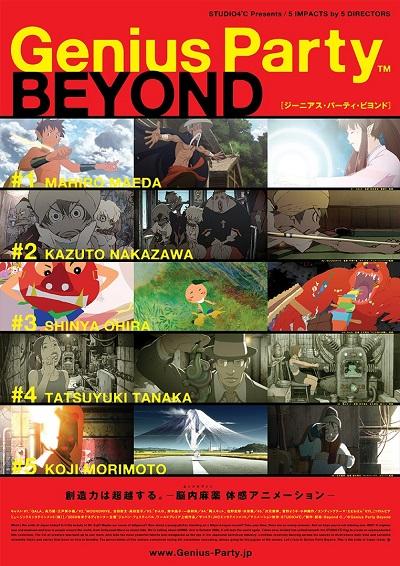 постер аниме Гениальная вечеринка (фильм второй)