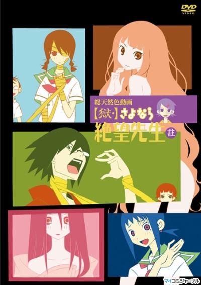постер аниме Прощай, унылый учитель OVA-1
