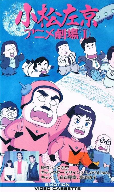 постер аниме Komatsu Sakyou Anime Gekijou