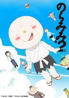 постер аниме Норамими (второй сезон)