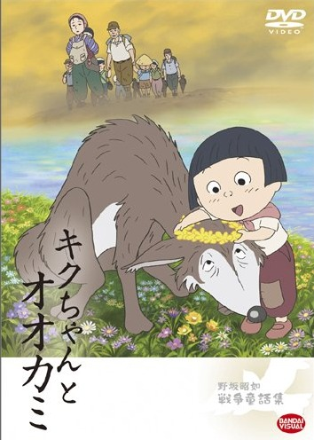 постер аниме Kiku-chan to Ookami
