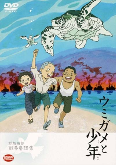 постер аниме Черепаха и мальчик