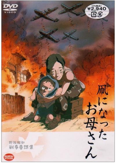постер аниме Tako ni Natta Okaasan