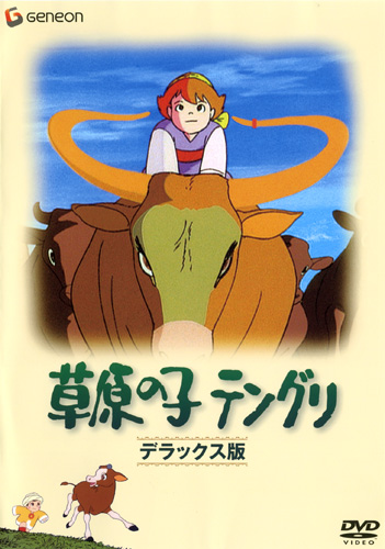 постер аниме Sougen no Ko Tenguri