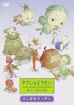 постер аниме Yasai no Yousei: N.Y. Salad