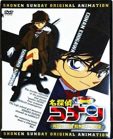 постер аниме Детектив Конан OVA-8