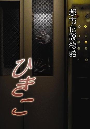 постер аниме Городские легенды: Хикико