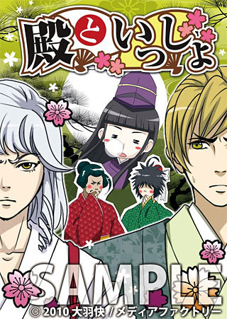 постер аниме Вместе с господином OVA-2
