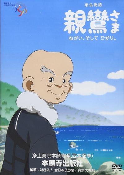 постер аниме Nenbutsu Monogatari: Shinran-sama - Negai, Soshite Hikari