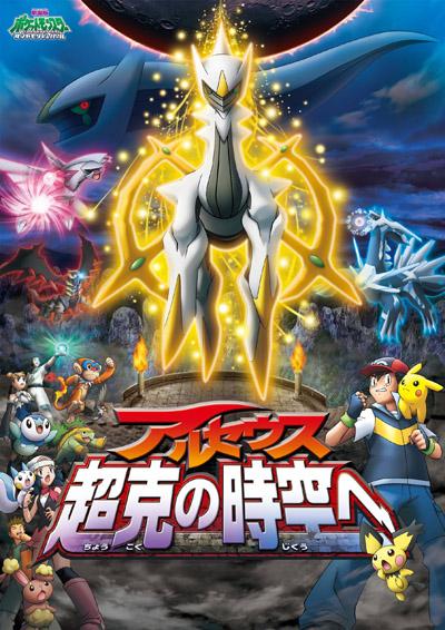 постер аниме Покемон (фильм 12)