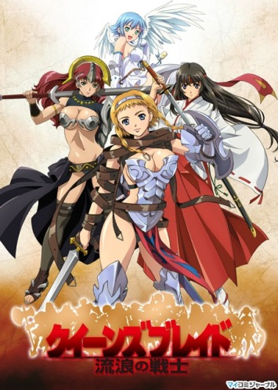 Queen's Blade: Gyokuza o Tsugu Mono / Клинок Королевы [ТВ-2]  [2009]