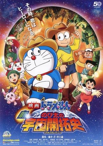 постер аниме Новый Дораэмон 2009 (фильм четвертый)