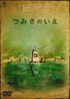 постер аниме Дом из кубиков