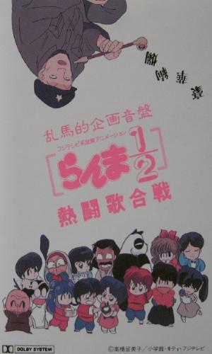 постер аниме Ранма 1/2 (муз. спэшл)