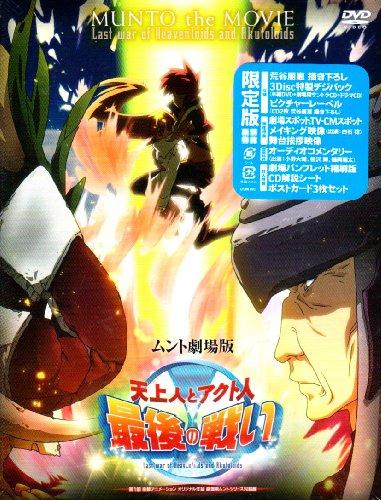 постер аниме Мунто (фильм)