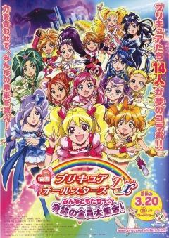 постер аниме Eiga Precure All Stars DX: Minna Tomodachi - Kiseki no Zenin Daishuugou!