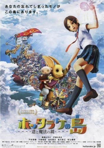 постер аниме Остров Забвения: Харука и волшебное зеркало